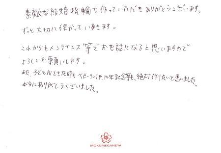 19091901木目金の結婚指輪_R005.jpg