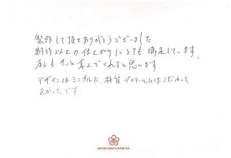 19092101木目金の婚約指輪_Z002.jpg