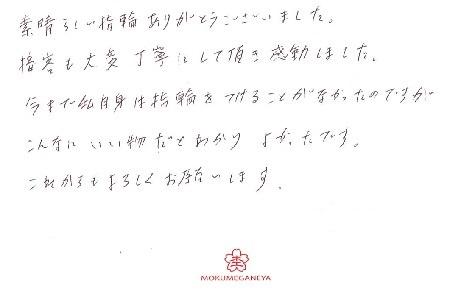 19092101木目金の結婚指輪_E005.jpg