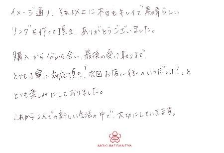 19092101木目金の結婚指輪_LH005.jpg