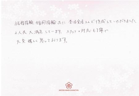 19092102木目金の結婚指輪_H004.jpg