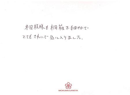 19092201木目金の婚約指輪_Z002.jpg