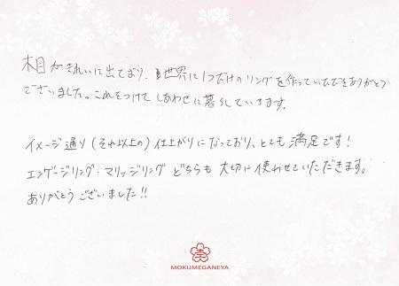 19092601木目金の結婚指輪_H005.jpg