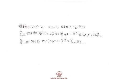 19092701木目金の婚約指輪_D002.jpg