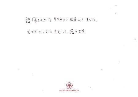 19092901木目金の結婚指輪_Y005.jpg