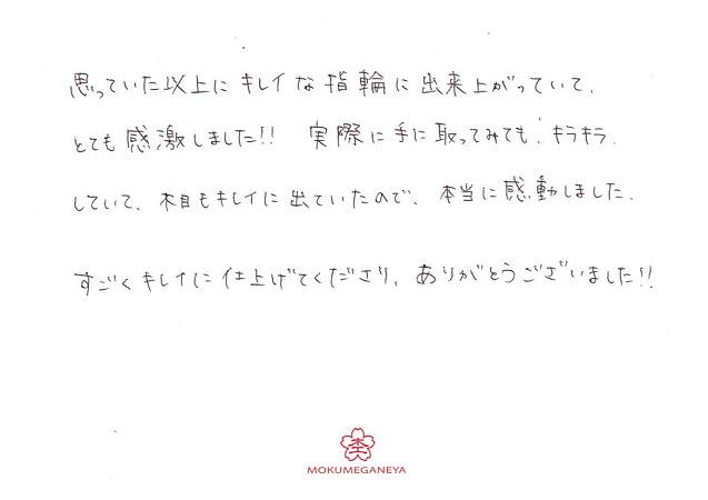 19092902木目金の婚約指輪_Y002.jpg