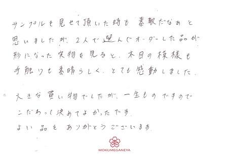 19093001木目金の結婚指輪_Y005.jpg