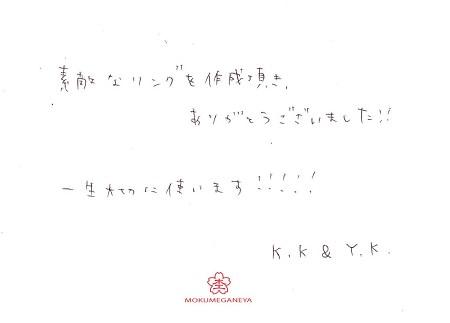 19093001_U004木目金の結婚指輪.jpg