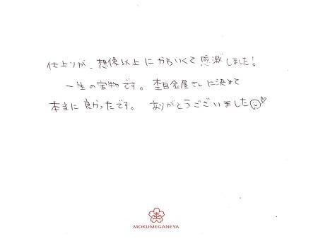 19100601木目金の結婚指輪_m005.jpg