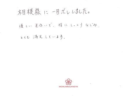 19101001木目金の結婚指輪_C005.jpg