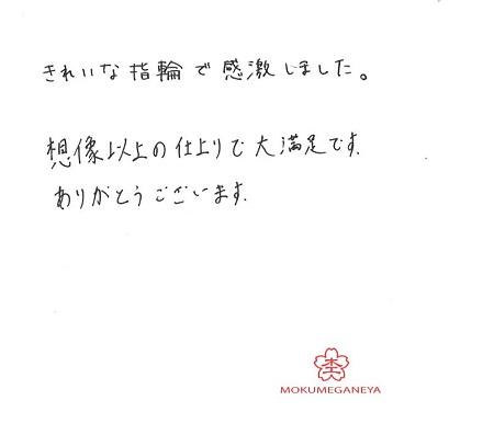 19101301木目金の結婚指輪_C004.jpg