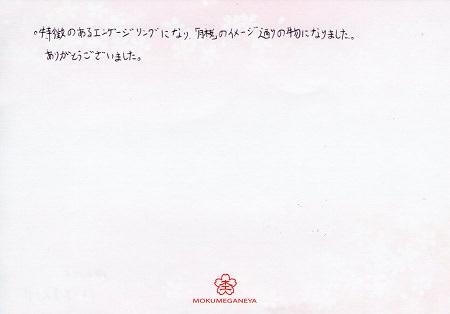 19101501木目金の婚約指輪_F002.jpg
