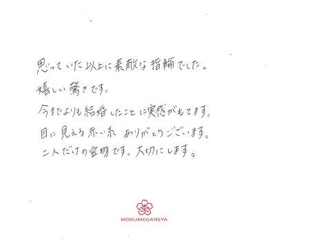 19102101木目金の結婚指輪_Y005.jpg