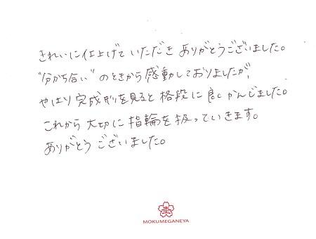 19102201木目金の結婚指輪_M004.jpg