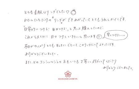 19102202木目金の婚約指輪・結婚指輪_OM004.jpg