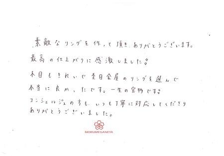 19102701木目金の結婚指輪_Y004.jpg