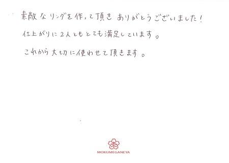 19102704木目金の婚約指輪・結婚指輪_OM006.jpg