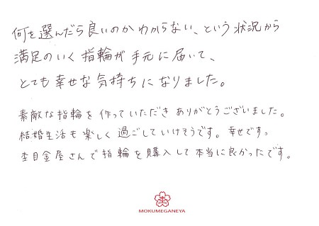 19102901木目金の結婚指輪_K004.jpg