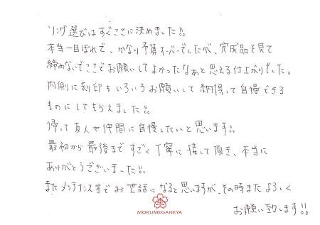 19102901木目金の結婚指輪_Y005.jpg