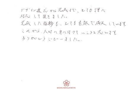 19102902木目金の結婚指輪_Y004.jpg