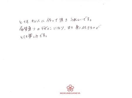 19110301木目金の結婚指輪_Z005.jpg