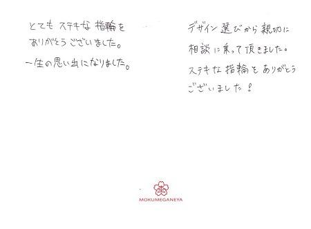 19110302木目金の結婚指輪_LH004.jpg
