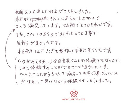 19110401木目金の結婚指輪_E005.jpg
