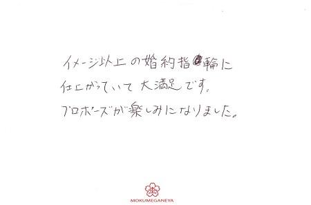 19110801木目金の結婚指輪_z005.jpg