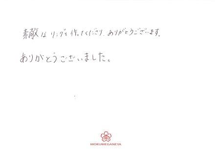 19110901木目金の婚約指輪・結婚指輪_OM005.jpg