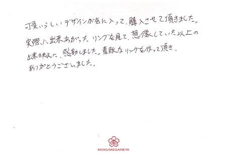 19110901木目金の婚約指輪_A005.jpg