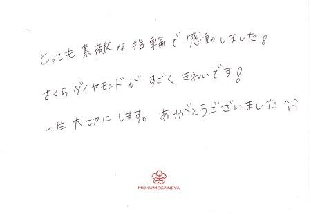 19110901木目金の婚約指輪_J004.jpg