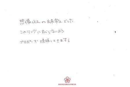 19110901木目金の結婚指輪_S005.jpg