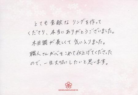 19110901木目金の結婚指輪_F004.jpg