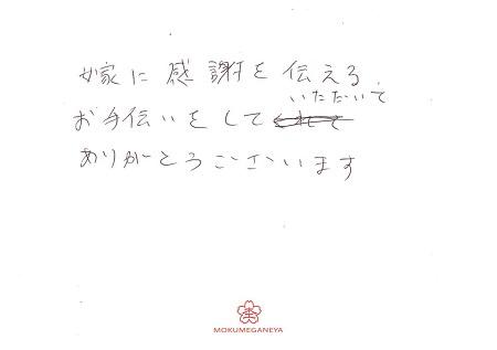 19110902木目金の婚約指輪_Y005.jpg