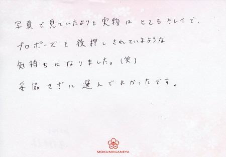 19111005木目金の婚約指輪_F003.jpg