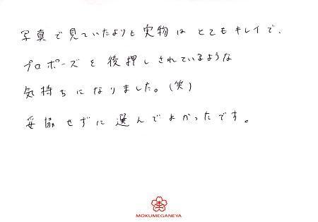 19111006木目金の婚約指輪_F003.jpg