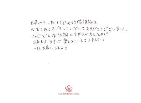 19111102木目金の結婚指輪_OM004.jpg