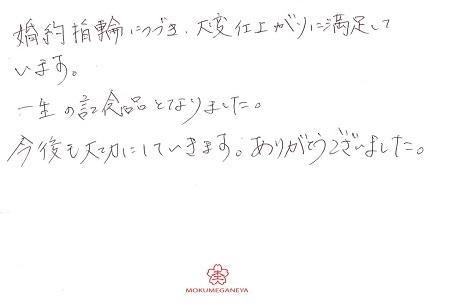 19111401木目金の結婚指輪_ R005.jpg
