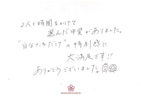 19111601木目金の結婚指輪_A005.jpg