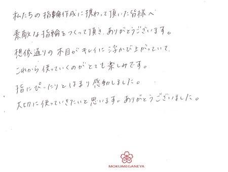 19111603木目金の結婚指輪_U005.jpg