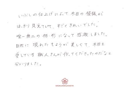 19111603木目金の結婚指輪_Y004.jpg