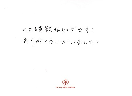 19111604木目金の結婚指輪_OM005.jpg