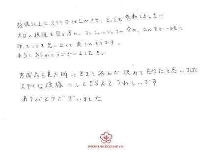 19111702木目金の結婚指輪_C004.jpg