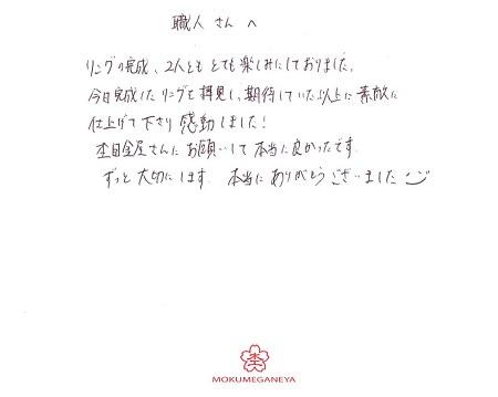 19111704木目金の結婚指輪_C007.jpg
