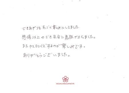 19111901木目金の結婚指輪_U005.jpg