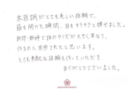 19112101 木目金の結婚指輪_R005.jpg
