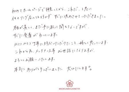19112101木目金の結婚指輪_LH005.jpg