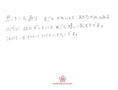 19112301木目金の結婚指輪_E005.jpg