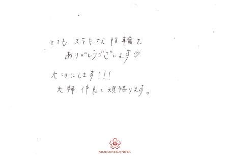 19112302木目金の結婚指輪_Y005.jpg