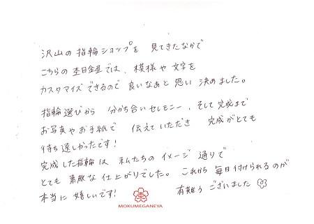 19112401木目金の結婚指輪_K004.jpg